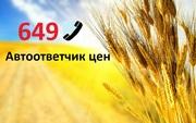 649 - автоответчик наивысших цен на с/х культуры в Украине
