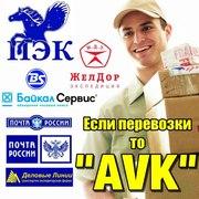 Экспресс-доставка грузов и посылoк из Украины в Россию,  Казахстан,  СНГ