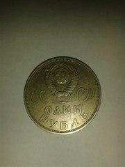1 рубль 1966 Победа над фашисткой Германией