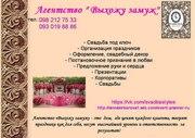 Агентство «Выхожу замуж» Свадьба под ключ