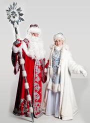 Дед Мороз и Снегурочка спешат к Вам