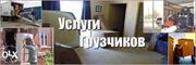 Перевозки по Одессе,  Доставка,  Грузоперевозки грузов по Одесct
