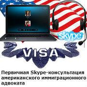 Иммиграционный адвокат из США. Специальные цены для граждан Украины