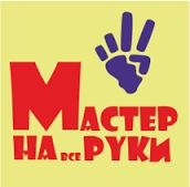 Мастер на все руки в Одессе