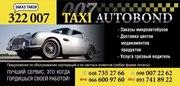 Водитель в такси Автобонд