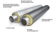 Трубопроводы стальные теплоизолированные