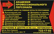 КУРСЫ БУХУЧЕТА. Центр города.