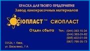 ЭМАЛЬ ХС-710 ГОСТ#ТУ ЭМАЛЬ ХС+ХС-710/2/ ЭМАЛЬ ХС-710 ЭМАЛЬ ХС-710 Терм