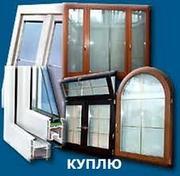 Koмиссия. Куплю окна б.у. Одесса.