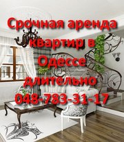 СРОЧНО! ДОРОГО! Сниму квартиру,  дом от хозяина в Одессе