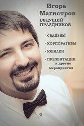 Ведущий Игорь Магистров. Ярко , весело,  интересно!