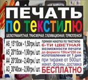 Печать по текстилю ШЕЛКОТРАФАРЕТНАЯ,  ТРАНСФЕРНАЯ,  СУБЛИМАЦИОННАЯ,  ТЕРМ
