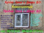 Комиссия. Куплю окна б.у. Одесса.