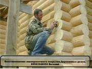 Шлифовка деревянного дома из сруба
