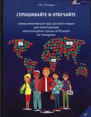 Учебник по русскому языку для иностранцев