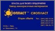 Эмаль ЭП-91 и эмаль ЭП-91; 2/эмаль ЭП91-91ЭП эмаль ЭП-91 эмаль КО-828*