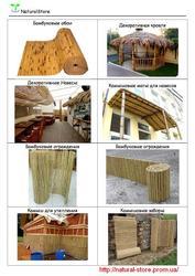 Бамбуковые обои,  Бамбуковые заборы,  Камышовые заборы и маты