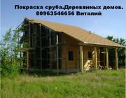 Покраска домов-рестоврация деревянного дома,  со сруба Одесса, Украине, Киев.