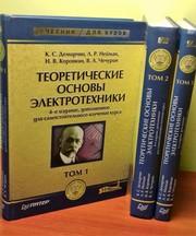 Теоретические основы электротехники. 3 тома. Б/У.