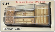 Фонари задние ДИОДНЫЕ ВАЗ 2106 серия Т-34