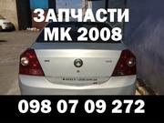ЗАПЧАСТИ GEELY MK 2008 СЕДАН ОДЕССА 098 0709272