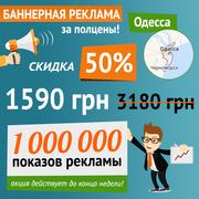Баннерная реклама в Одессе от 1590 грн. за 1.000.000 показов баннера