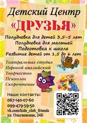 Детский центр Друзья приглашает на кружки