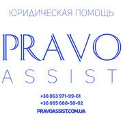 Юридическая помощь,  адвокаты,  юристы,  консультации,  сопровождение