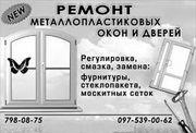 Обслуживание и ремонт окон. Одесса.