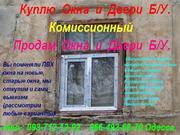 Комиссионный. Куплю окна и двери б.у. Одесса.