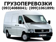 Грузоперевозки Одесса и область.Поселок Котовского.Недорого