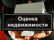 Оценка квартир Одесса минимальная стоимость услуг
