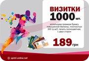 Sprint Полиграфические услуги: визитки,  флаера,  буклеты