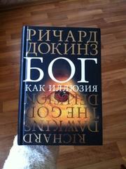 Ричард Докинз,  Бог как иллюзия