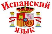 Испанский язык для взрослых