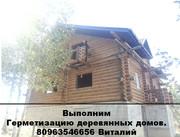 Деревянные  И Каркасние , Дома Герметизация -УКРАИНА  ОДЕССА.