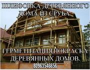 Реставрация старых деревяных  домов  сруба ,  Одесса,  Украина.Совиньон , Ильичевск,  Одесса