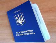 Документы,  для моряков Одесса,  Херсон,  Украина