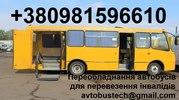 Переоборудование автобусов для инвалидов людей с инвалидностью
