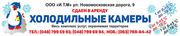 Одесса аренда-Морозильные камеры -18 гр.-аренда Одесса.