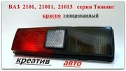 Стопы Ваз 2101
