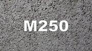 Бетон М250 B-20 П3 П4