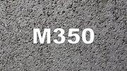 Бетон М350 B-25 П3 П4