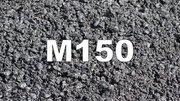 Бетон М150 B-12, 5 П3 П4