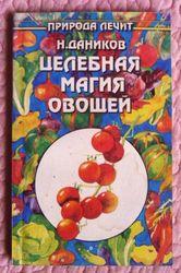 Целебная магия овощей. Автор: Николай Даников