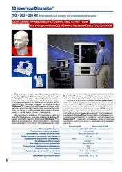 Профессиональный 3 D принтер Dimension США