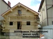 Шлифовка сруба,  деревянного дома.Цена.