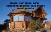 Покраска деревянных домов из сруба,  бруса. цена.