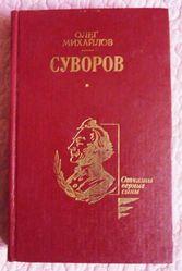 Олег Михайлов. Суворов.