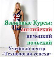 Курс Английского языка-любой уровень на Пушкинской 33. Звоните.